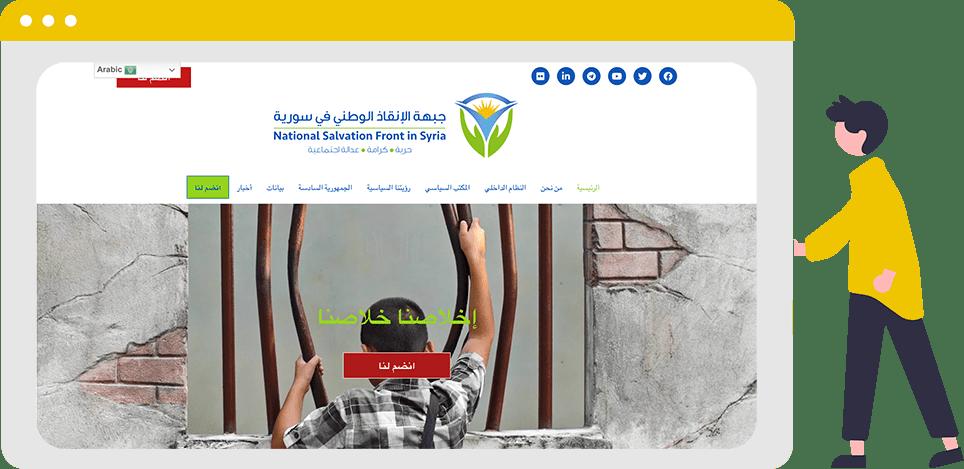 site internet NSF Syria min
